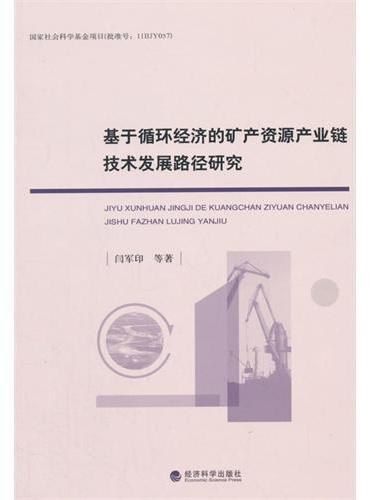 基于循环经济的矿产资源产业链技术发展路径研究