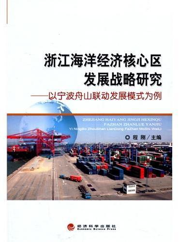 浙江海洋经济核心区发展战略研究