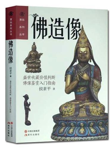 佛造像——赏玩系列丛书(彩色印刷,图文并茂。收藏爱好者必备图书)