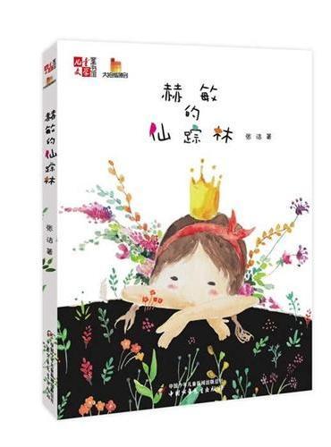 《儿童文学》童书馆·大拇指原创——赫敏的仙踪林