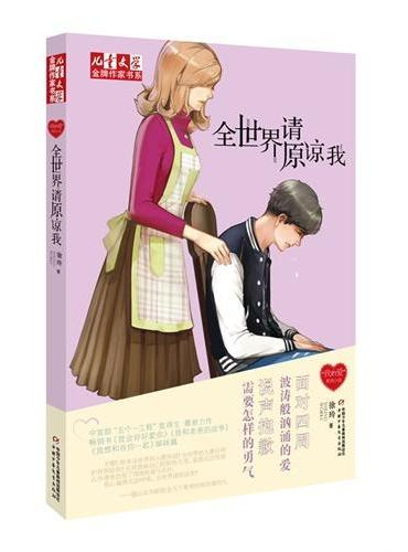 """《儿童文学》金牌作家书系:徐玲·""""我的爱""""系列——全世界请原谅我"""