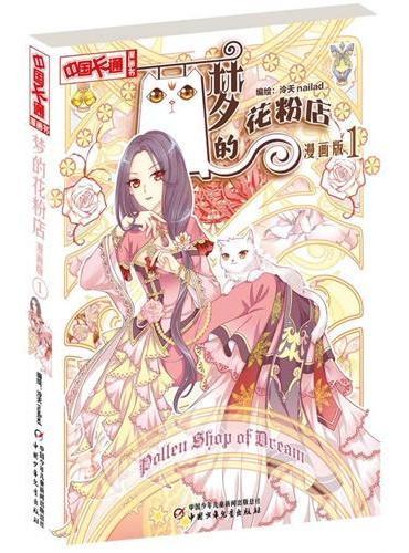 《中国卡通》漫画书——梦的花粉店·漫画版1