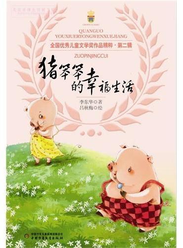 全国优秀儿童文学奖作品·第二辑——猪笨笨的幸福生活