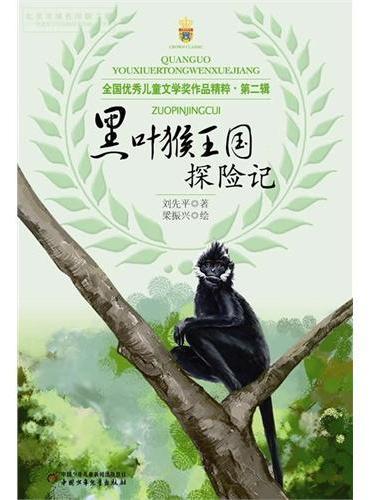 全国优秀儿童文学奖作品·第二辑——黑叶猴王国探险记