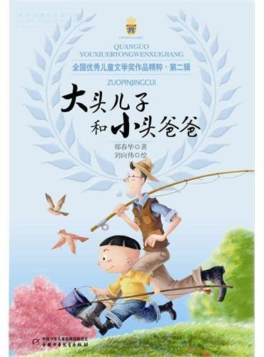 全国优秀儿童文学奖作品·第二辑——大头儿子和小头爸爸