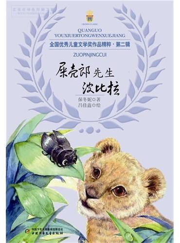 全国优秀儿童文学奖作品·第二辑——屎壳郎先生波比拉