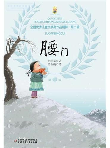全国优秀儿童文学奖作品(第二辑)——腰门