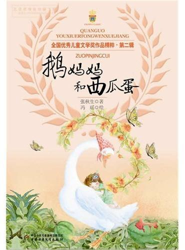 全国优秀儿童文学奖作品·第二辑——鹅妈妈和西瓜蛋
