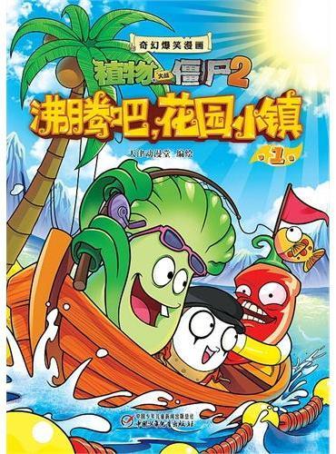 《植物大战僵尸2 奇幻爆笑漫画 沸腾吧,花园小镇1》——各种爆笑戏码轮番上演