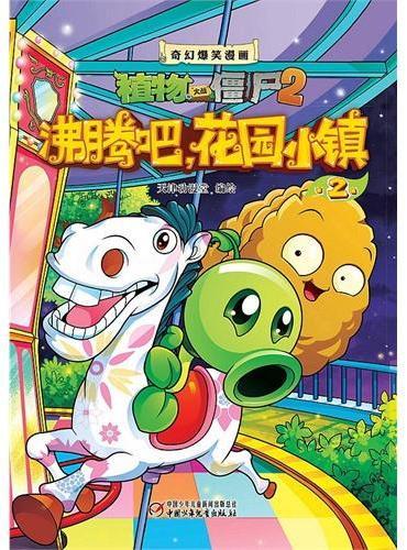 《植物大战僵尸2 奇幻爆笑漫画 沸腾吧,花园小镇2》——各种爆笑戏码轮番上演
