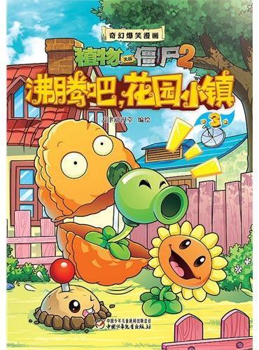 《植物大战僵尸2 奇幻爆笑漫画 沸腾吧,花园小镇3》——各种爆笑戏码轮番上演