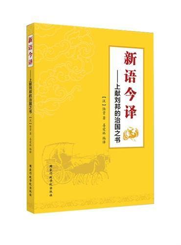 新语今译——上献刘邦的治国之书