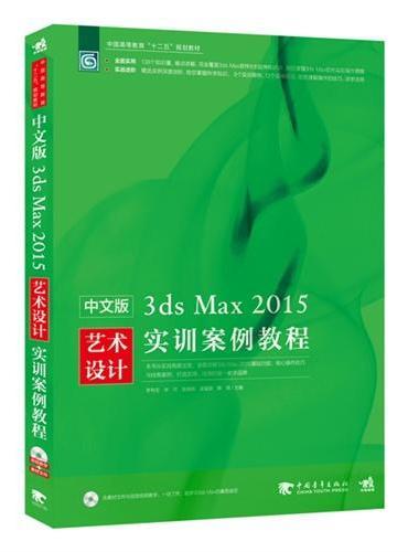 中文3ds Max2015艺术设计实训案例教程