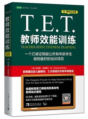 T.E.T.教师效能训练:一个已被证明能让所有年龄学生做到最好的培训项目