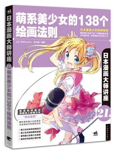 日本漫画大师讲座21——萌系美少女的138个绘画法则