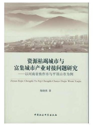 资源枯竭城市与富集城市产业对接问题研究