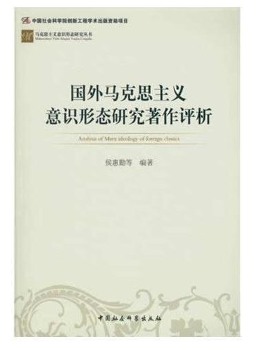 国外马克思主义意识形态研究著作评析(马克思主义意识形态研究丛书)