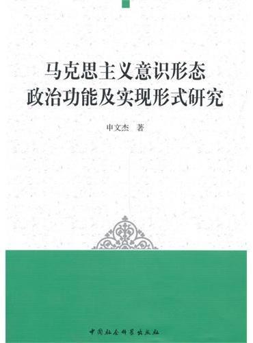 马克思主义意识形态政治功能及实现形式研究