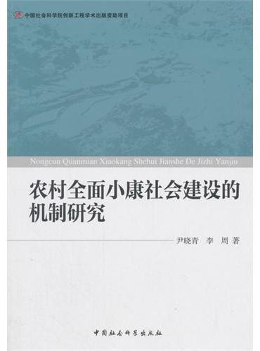农村全面小康社会建设的机制研究(创新工程)
