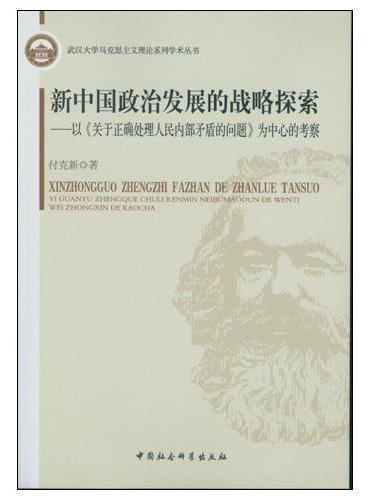 新中国政治发展的战略探索