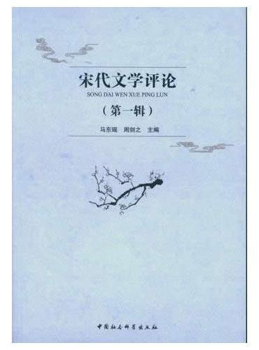 宋代文学评论(第一辑)