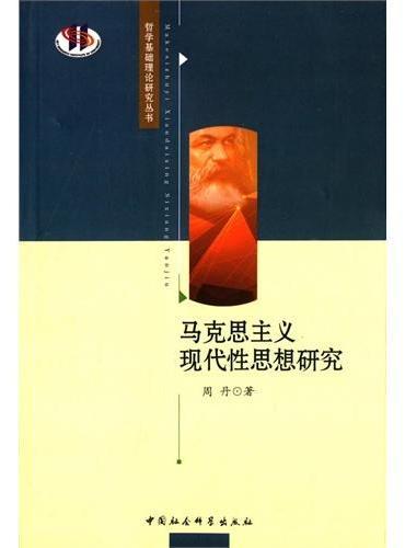 马克思主义现代性思想研究