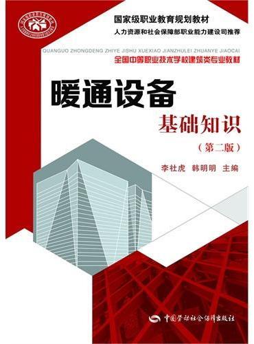 暖通设备基础知识(第二版)