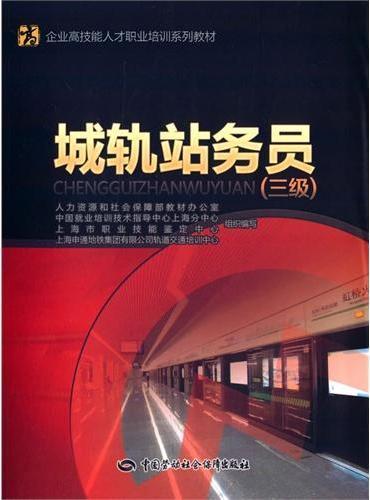 城轨站务员(三级)——企业高技能人才职业培训系列教材
