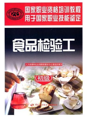 食品检验工(初级)——国家职业资格培训教程