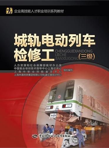 城轨电动列车检修工(三级)——企业高技能人才职业培训系列教材