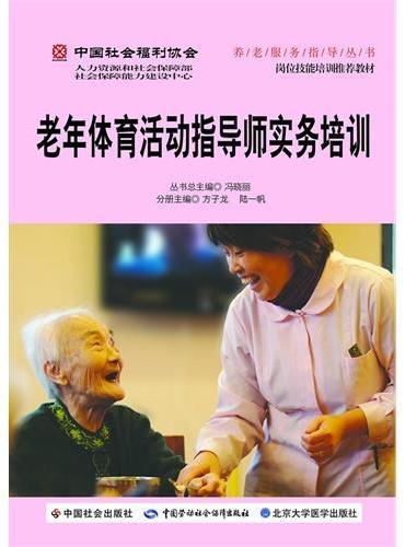 老年体育活动指导师实务培训——中国社会福利协会养老服务指导丛书