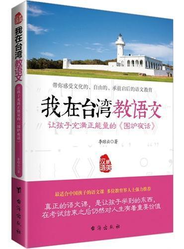 让孩子充满正能量的《围炉夜话》-我在台湾教语文