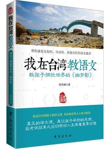 教孩子拥抱世界的《幽梦影》-我在台湾教语文