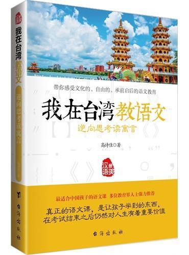 逆向思考读寓言-我在台湾教语文