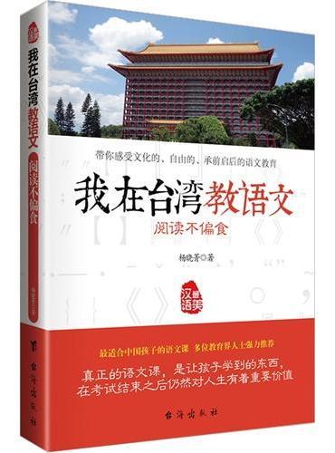 阅读不偏食-我在台湾教语文