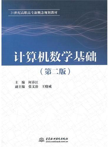 计算机数学基础(第二版)(21世纪高职高专新概念规划教材)