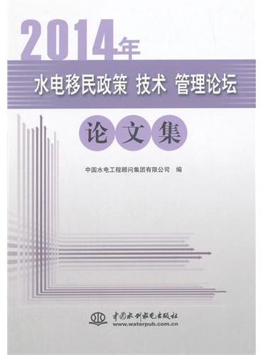 2014年水电移民政策 技术 管理论坛论文集