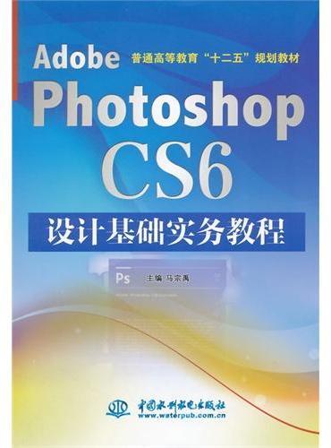 "Adobe Photoshop CS6设计基础实务教程(普通高等教育""十二五""规划教材)"