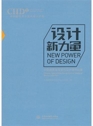设计新力量——中国优秀青年室内设计师作品集