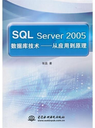 SQL Server 2005数据库技术——从应用到原理