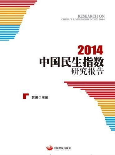 中国民生指数研究报告2014