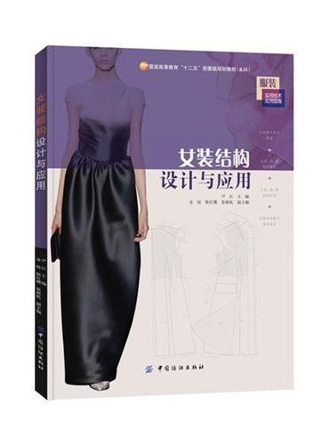 女装结构设计与应用
