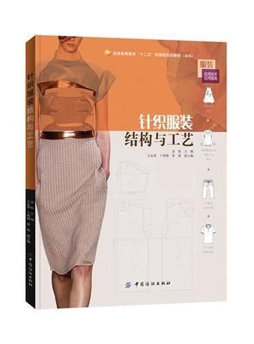针织服装结构与工艺