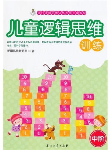 儿童逻辑思维训练(中阶)(促进儿童智力发展、提升儿童思维品质的核心课程,最适宜幼儿逻辑思维开发的训练方案)