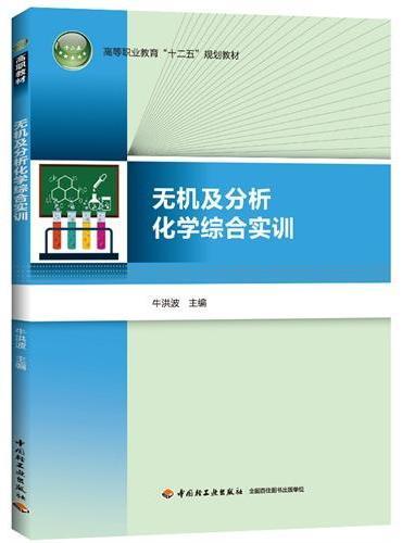 """无机及分析化学综合实训(高等职业教育""""十二五""""规划教材)"""