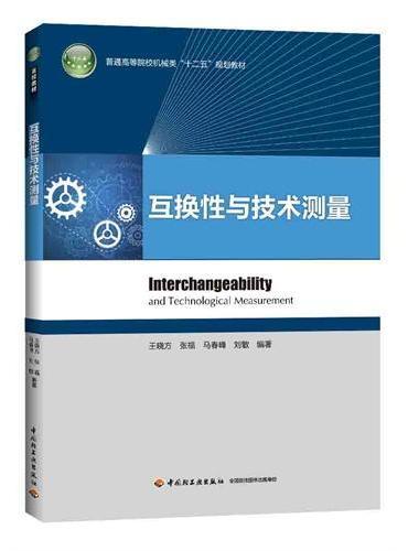 """互换性与技术测量(普通高等院校机械类""""十二五""""规划教材)"""