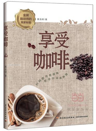 """享受咖啡(将猫屎咖啡引入国内的香港咖啡大师""""咖啡黄""""收山之作)"""