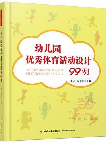 幼儿园优秀体育活动设计99例(万千教育)