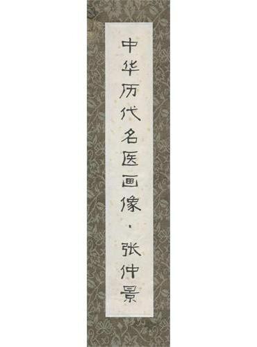 中华历代名医画像卷轴·张仲景