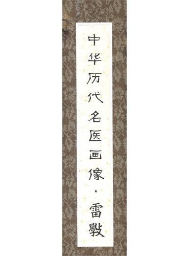 中华历代名医画像卷轴·雷斅
